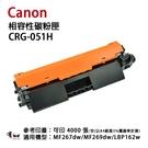 【有購豐】CANON 佳能 CRG-051H 副廠高容量黑色碳粉匣 適用:MF267dw/MF269dw/LBP162w