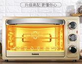 小型烤箱烤箱家用烘焙多功能全自動30升大容量小型蛋糕電烤箱面包電烤箱 潮流衣舍