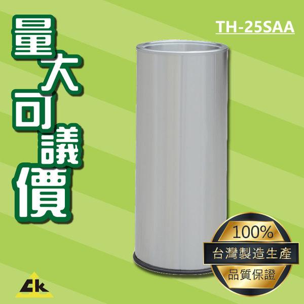 [台灣金鋼牌金屬工業] ★不鏽鋼落地型煙灰缸 TH-25SAA (4入)含稅