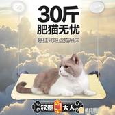 貓吊床掛窩寵物吊床夏天吸盤式貓秋千貓咪吊床窩貓窩吊床玻璃吊床WY 快速出貨