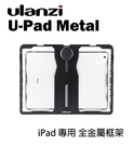 黑熊數位 Ulanzi U-PAD Metal iPad 專用 全金屬框架 保護框 兔籠 鋁合金 平板夾 金屬平板兔籠