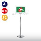 鋁框雙面告示牌(A4) 標示指示 公布佈告 展示海報 廣告立牌(直向/橫向)