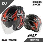 【 KYT 安全帽 DJ #B 紅 內置墨鏡 半罩 3/4罩 抗UV 雙鏡片 】內襯全可拆