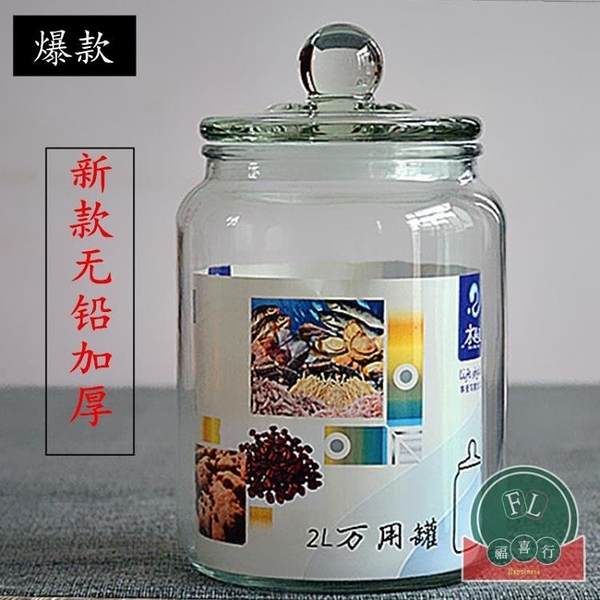 密封罐玻璃儲物罐食品存儲瓶罐子防潮五谷雜糧儲存罐【福喜行】