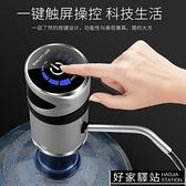 桶裝水礦泉水家用電動充電小型抽水器自動飲水機吸水泵抽水機上水