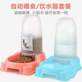 百姓館 喂食器寵物狗狗飲水機器喂水喂食器喝水器