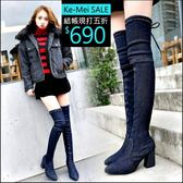 克妹Ke-Mei【ZT49654】歐洲站 名模時尚後綁帶粗跟過膝靴牛仔靴
