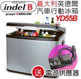 【福利品 Indel B 義大利 汽車行動冰箱 55L】YD55B/省電環保/快速製冷《限量贈轉換器》★滿額送