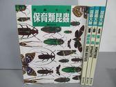 【書寶二手書T9/動植物_PMC】昆蟲大師-保育類昆蟲_鍬形蟲_兜蟲_蜜蜂_共4本合售