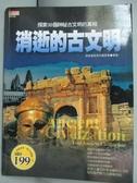 【書寶二手書T9/歷史_YAI】消逝的古文明_探索發現系