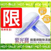 《限時限量促銷!!》Yoikoto 輕.生活 紫光寶 V-088 殺菌烘鞋 除濕器 烘鞋機 烘乾機