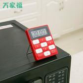 廚房定時器計時器提醒器學生倒計時器 新知優品