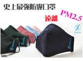 淨對流 抗PM2.5 抗霾/防霾 布織口罩 奈米防護層(台灣製造) 可水洗重複使用