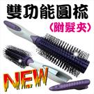 ◆整理頭髮更方便◆悠貝莉5050日本雙功能圓梳(附髮夾) [50305]◇美容美髮美甲新秘專業材料◇
