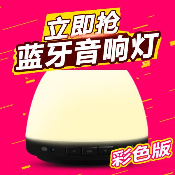 FANSPDA Z1無線藍牙音箱燈 迷你便攜手機音響 創意音樂台燈小音響