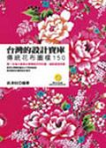 (二手書)台灣的設計寶庫:傳統花布圖樣150