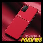 【萌萌噠】小米 POCO M3 / M3 Pro 網紅時尚極致簡約 摩紋拼接 斜紋立體拼接 全包軟殼 手機殼 外殼
