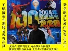 二手書博民逛書店罕見電影世界2004年第16期Y11162 電影世界畫報社 電影