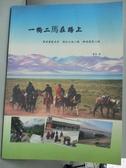 【書寶二手書T7/旅遊_QHT】一狗二馬在路上:單車華夏兩年 探玩天地人趣 騎遊感恩心路_奧馬