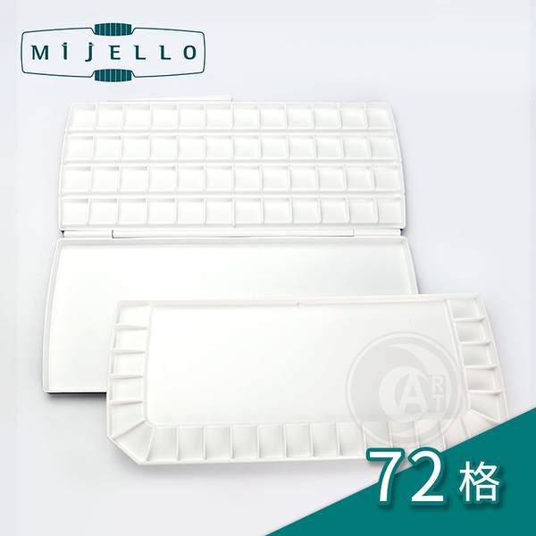 『ART小舖』MIJELLO 韓國美捷樂 Angle 活動雙層水彩調色盤 72格 單盒