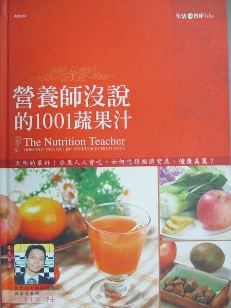 【書寶二手書T1/養生_YEN】營養師沒說的1001蔬果汁_元氣星球