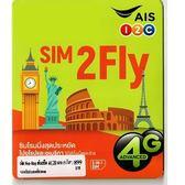 AIS全球版 15天 4GB 70多國 4G上網卡 (OS小舖)