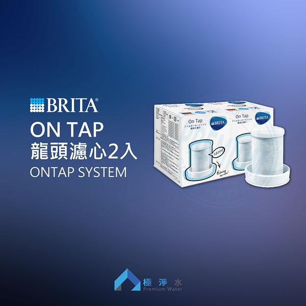 BRITA ON TAP SYSTEM 龍頭式濾水器濾心 兩入組 │ 極淨水