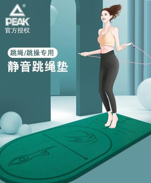 跳繩墊減震隔音家用室內靜音防滑健身運動專業兒童瑜伽墊地墊 童趣屋 LX