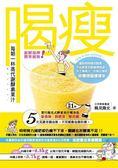 (二手書)喝瘦 每朝一杯高代謝酵素果汁