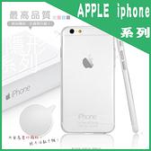 ●隱形系列 Apple iPhone 6 / 6S / 6 Plus / 6s Plus 超薄軟殼 清水套 保護殼 手機殼