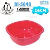 【九元生活百貨】翰庭 BI-5840 方型面盆/26cm 方型臉盆 台灣製