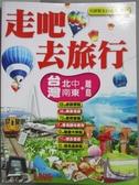 【書寶二手書T6/旅遊_YJV】走吧!去旅行_周宇廷