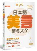 (二手書)日本語美言辭令大全:潤滑人際的絕妙好話