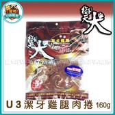 寵物FUN城市│御天犬零食 U3 潔牙雞腿肉捲 160g (台灣製 機能性潔牙肉乾,狗零食,犬用點心)