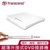 Transcend創見 羽量級 極致輕薄 外接式 DVD 燒錄機 /白