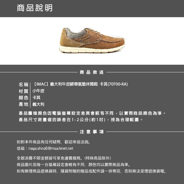 【IMAC】義大利牛皮綁帶氣墊休閒鞋  卡其(70700-KA)