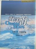 【書寶二手書T2/翻譯小說_GKS】海洋海_亞歷山卓‧巴瑞科, Alessandro Baricco, 翁德明