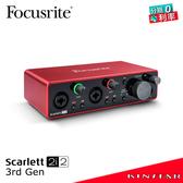 【金聲樂器】Focusrite Scarlett 2i2 (3rd Gen) 錄音介面 三代