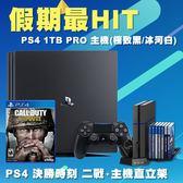 [哈GAME族]可刷卡●熱門新片送果凍套●PS4 PRO 1TB主機 + 直立架 + PS4 決勝時刻 二戰 亞版 中文版