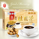 【京工】台灣桂圓茶(30入)~390g/盒~純素食