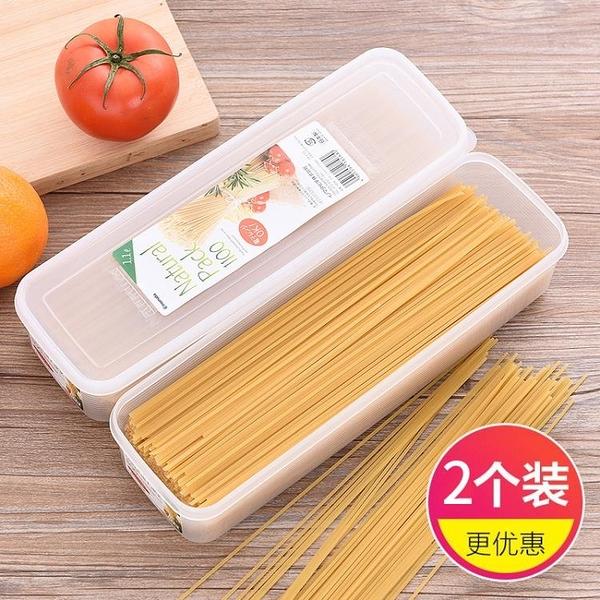 冰箱收納盒日本進口家用面條收納盒放掛面盒意大利面盒冰箱食物保鮮盒儲物盒【快速出貨】