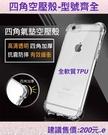 【四角加強氣墊空壓殼】Apple iPhone 12 / 12 Pro 6.1吋 防摔殼 氣墊殼 保護殼 背蓋 手機殼 透明殼