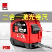捲尺 激光捲尺多功能紅外線測距儀尺子測量工具電子米尺數顯5米 MKS宜品