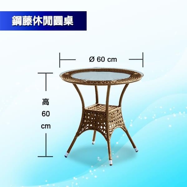 【 C . L 居家生活館 】Y821-1 鋼藤休閒圓桌 (香檳金/B99) (8mm強化60公分圓玻)