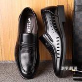 皮鞋夏季男士涼鞋鏤空皮鞋商務休閒涼皮鞋透氣洞洞鞋夏天中老年爸爸鞋38-44黑色