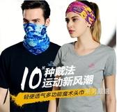 頭巾戶外多功能魔術頭巾男女圍脖運動脖套防曬透氣騎行面罩