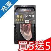 【買5送5】澳洲沙朗牛排180G/盒(貼體)【愛買冷凍】