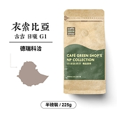 衣索比亞古吉德瑞科洽日曬咖啡豆G1(半磅)|咖啡綠商號