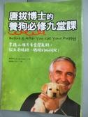 【書寶 書T1 /寵物_KPJ 】唐拔博士的養狗必修九堂課_ 唐拔