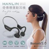 HANLIN-BTJ20 防水藍牙5.0骨傳導運動耳機 藍芽耳機 強強滾